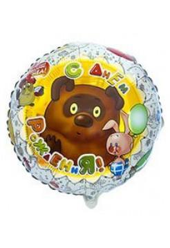 Фольгированный круг «Винни-Пух. С днем рождения» с гелием