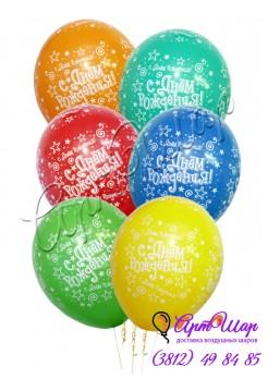 Шар с гелием «С Днем рождения, звезды» шелкография